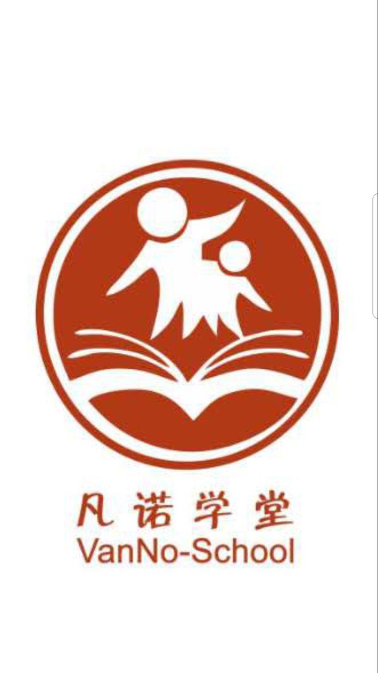 海南凡诺教育培训中心有限公司
