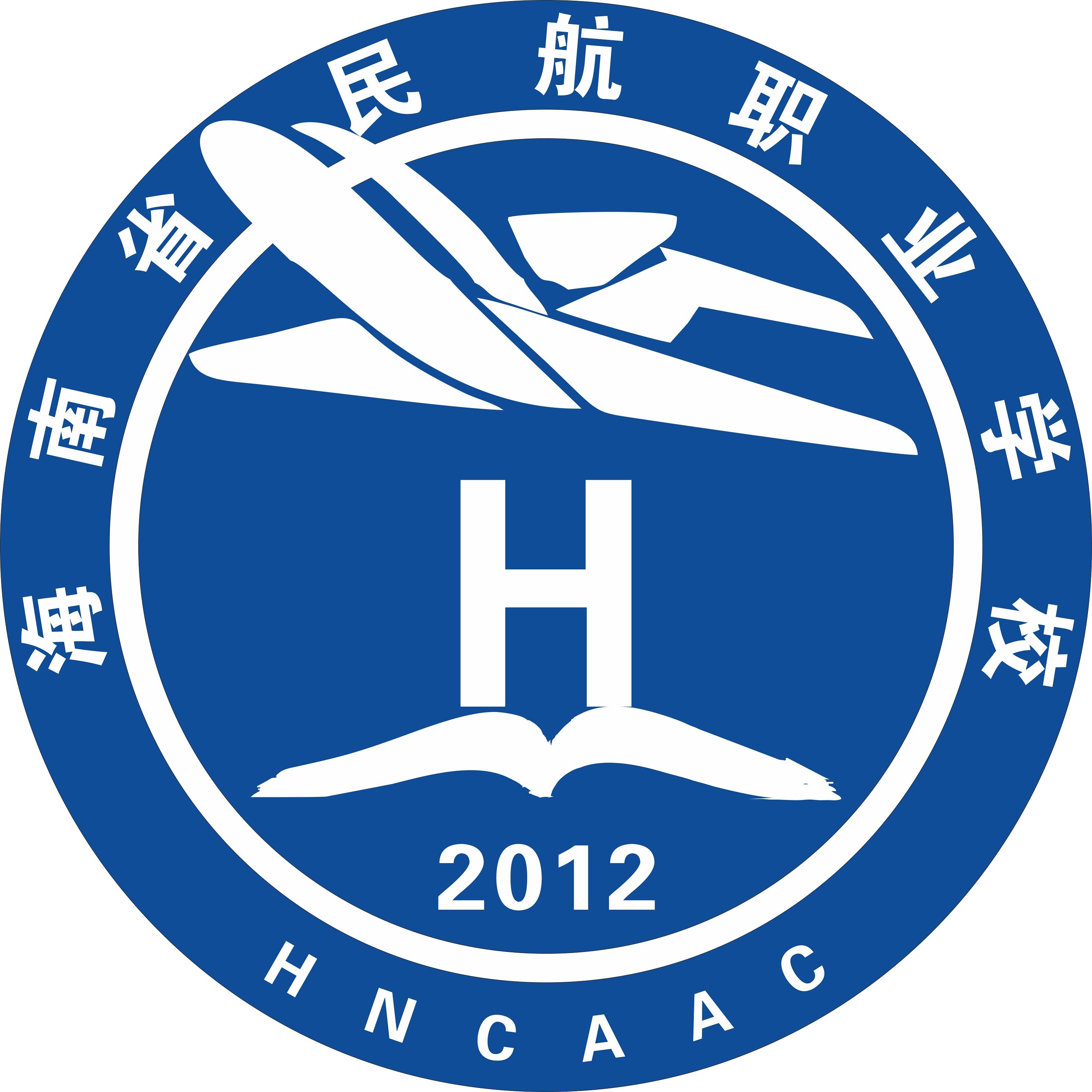 海南省民航职业学校