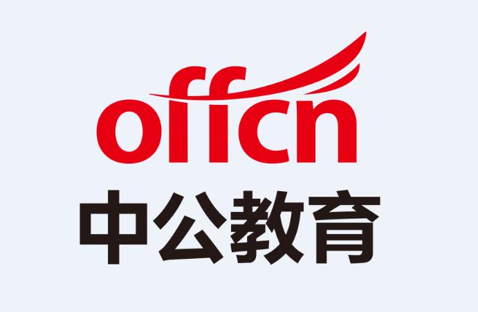 北京中公教育科技有限公司海南分公司
