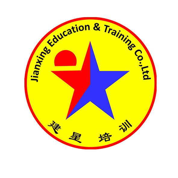 建星教育培训(海南)有限公司