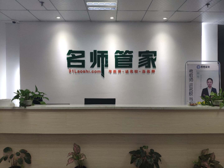 北京中师管家教育科技有限公司海南分公司(名师教育)